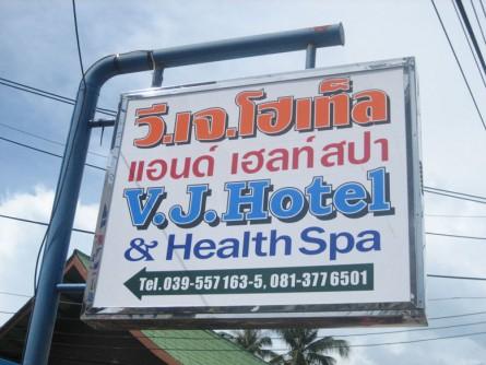 VJ Hotel sign